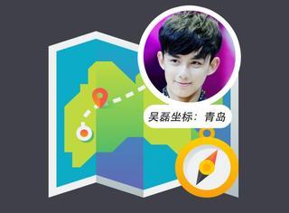 追星地图 | 吴磊出现在青岛,啤酒街、海边、游艇都可以偶遇到哦!