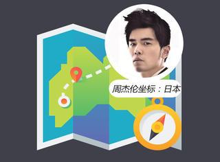 追星地图 | 周杰伦在日本出现,原因居然是...