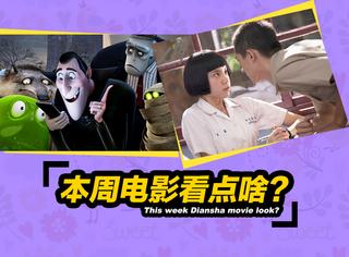 电影小鲜肉 | 拼颜值的台湾小清新or好莱坞3D动画大片?看啥你来定!