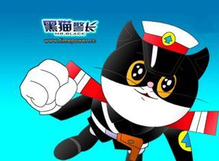 测一测 | 你还记得黑猫警长吗?