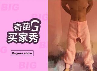 奇葩买家秀 | 冻成狗?穿秋裤!看了买家的秋裤照立马就温暖了!
