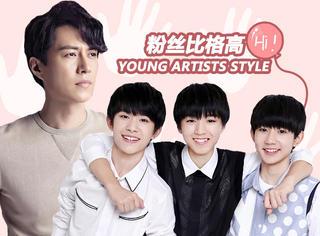 这年头,没点文化你都不好意思当粉丝,更别说喜欢靳东和TFBOYS!