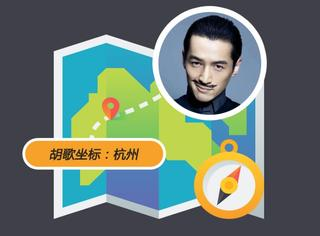 追星地图 | 胡歌杭州通告曝光,22点准时预告老胡明日行程!