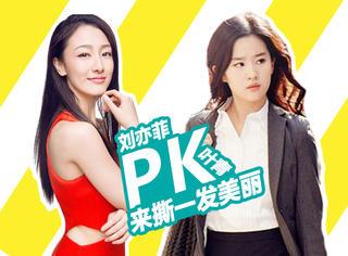 橘子演技大赏 | 刘亦菲VS叶青,被车撞了还要?#20154;?#32654;的事也就只有她俩干得出来了