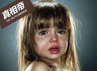 真相帝 | 化学家说眼泪有毒!所以忍住不哭就等于慢性自杀吗?
