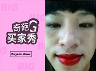 奇葩买家秀 | 看了买家的口红照,才知道啥是妖艳的烈焰红唇!