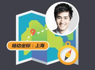 追星地图 | 杨玏马可上海合体,这是神马情况?