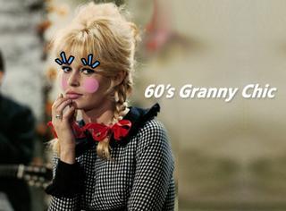打开奶奶的衣橱,当年奶奶们的60年代Style现在穿最时髦!