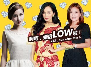 杨幂、baby、赵薇,女神一嫁人就颓了,不过李晨你胖到160是啥意思?