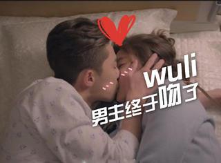 《她很漂亮》 | 演了12集,男女主终于在病床上吻上了……