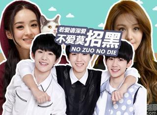 郑爽赵丽颖TFBOYS这些明星容易招黑,竟然都是因为他们?!