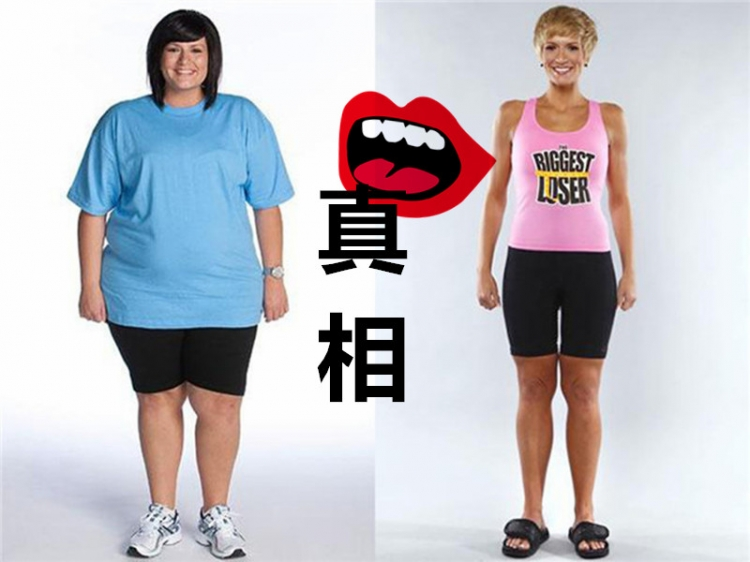 6周减55公斤!选手揭秘热血减肥节目背后的黑暗真相!