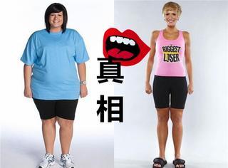 6周減55公斤!選手揭秘熱血減肥節目背后的黑暗真相!