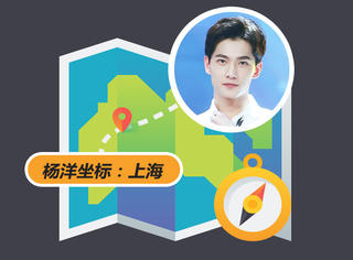 追星地圖 | 楊洋鄭爽車站拍戲,CP感不能更強!