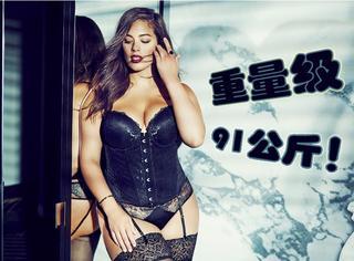 91公斤名模给内衣拍广告!你受得了吗?