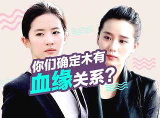 有图有真相 | 原来刘亦菲和刘诗诗竟是失散多年的同胞姐妹!