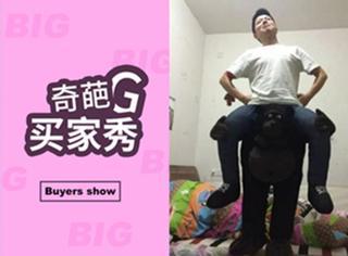 奇葩买家秀 | 这魔性的熊竟然是条裤子!还疯狂的有人买?!