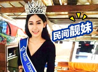 她是泰国选美大赛冠军,夺冠之后第一件事竟然是...