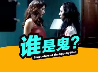 重口味图解 | 恐怖片的拍摄现场,到底谁是鬼?