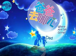 五分钟带你看完年度家庭伦理青春偶像大戏《爸爸去哪儿3》!