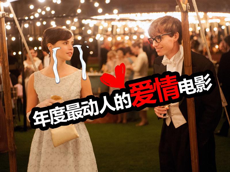 """""""我爱过你,但我尽力了"""",这部不圆满的爱情电影竟泪崩了所有人...."""