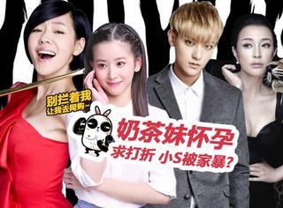 娱乐早报 | 奶茶妹怀孕网友求强东打折  小S过节晒自拍疑似被家暴