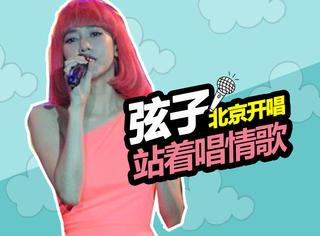 弦子北京演唱会全纪录,谢谢你陪我度过10年的青春!