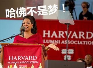 中国哈佛学院正式成立,多年在国内深造的梦想终于实现了!