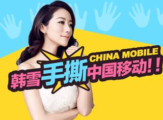 韩雪手撕中国移动 网友:姐你流量包多大的?