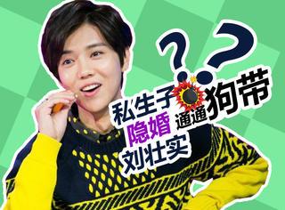关于隐婚、私生子、和刘壮实,鹿晗亲口告诉你肿么回事!