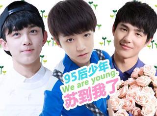 王俊凯、吴磊、刘昊然...95后的少年们突然都开始苏起来了