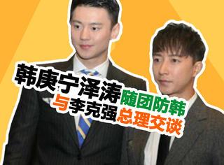 弄啥嘞?黄晓明刚上完《新闻联播》,韩庚宁泽涛就去见总理了!