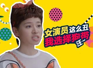 《大好时光》女演员刷新了电视剧颜值底线,也是心疼和她对戏的韩东君