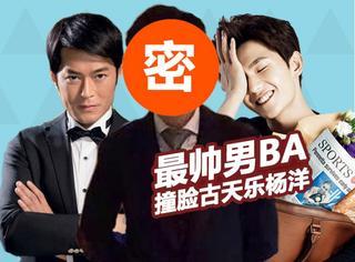 香港最帅售货员撞脸古天乐、杨洋...从他脸上至少看到了5个男神!