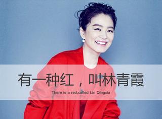 林青霞61岁生日,她用一世的红讲述优雅和从容