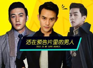 王凯、陆毅、张显宗,心疼那些只活在预告片和片头片尾的奇男子!