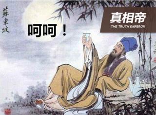 真相帝 | 苏东坡写诗爱用