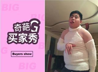 奇葩买家秀 | 当男人穿上了女装,那风骚的画面连女人都自愧不如啊!