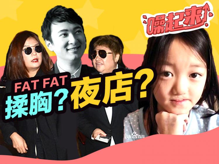 动新闻   思聪逛夜店 女星遭揉胸,赵薇比韩红还胖?