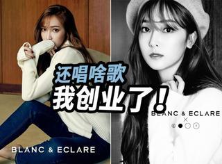 Jessica郑秀妍不仅创业 还开始设计衣服了!你咋这么棒~