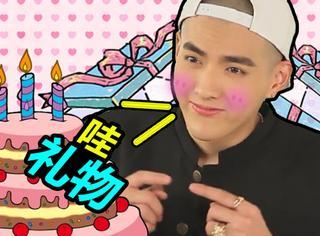 帽子?狗带?SM和解?你猜吴亦凡想要什么生日礼物?