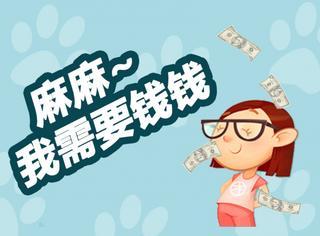 一起吐槽 | 找父母亲要钱的时候,你们会用哪些招数