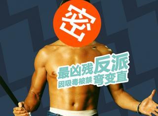 他是香港电影里最凶残的反派,因为吸毒被禁,最后弯变直
