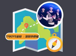 追星地图 | TFBOYS深圳录节目,已舔...