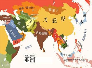 世界偏见地图:中国是个大超市,英国竟是老干妈,北欧喜欢淫乱派对!