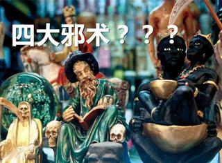 巫术?蛊毒?下降头?不!它们才是亚洲的四大邪术!