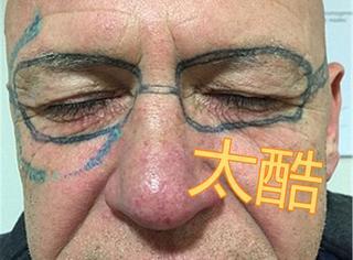 他喝大了,醒来发现脸上被纹了一副眼镜,洗了2年...