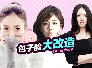 赵丽颖、陈妍希、郭碧婷,原来女神们变成锥子脸是这个样子......