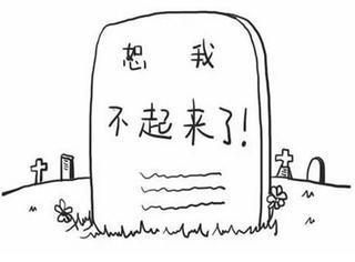 什么样的墓志铭,才配得上你一生?