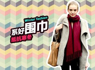 干货 | 学会围巾的戴法 抵抗30年最冷冬天!